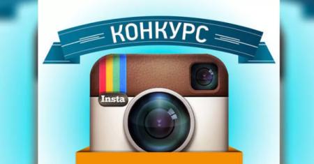 konkurs-instagram