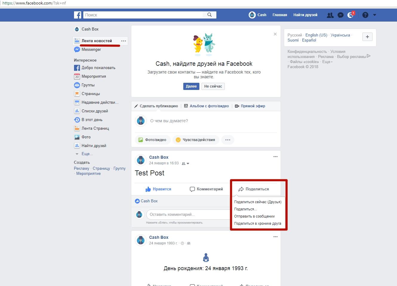 Сделать репост в Фейсбук