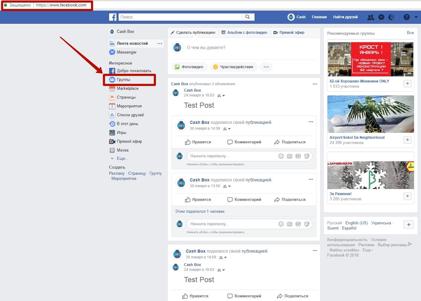 Как делать фото в фейсбуке