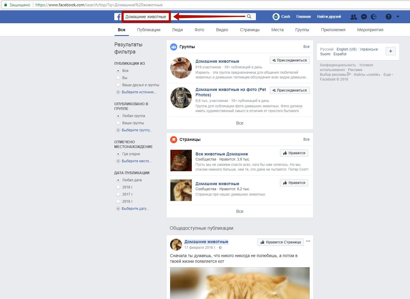 Как найти группу в Фейсбук - пошаговая инструкция