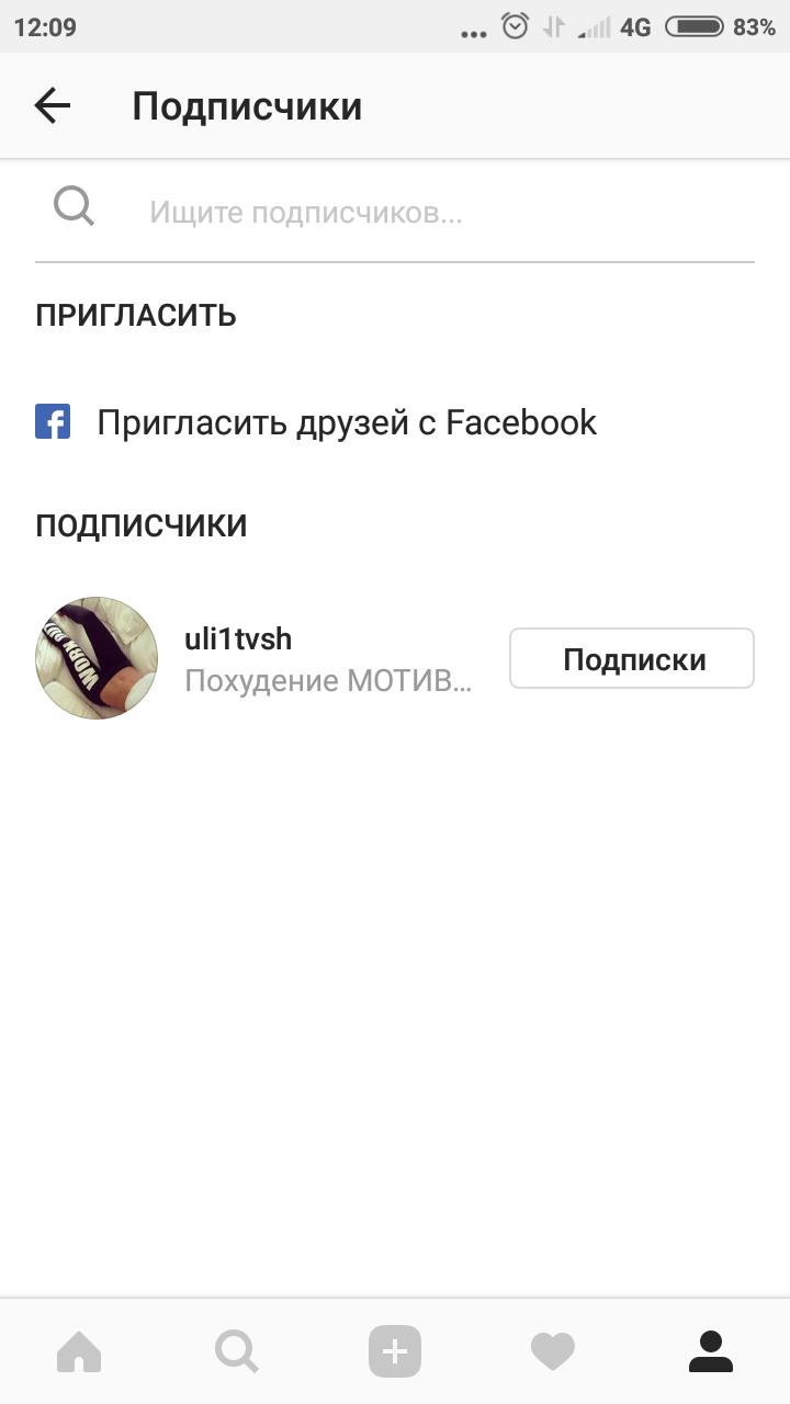 Как удалить подписчиков в Инстаграм