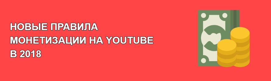 Монетизация на Ютубе (YouTube) в 2018