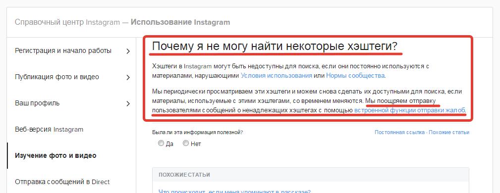 Теневой бан в Инстаграм