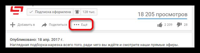 Как кинуть страйк на канал на Ютубе