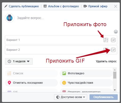 Создать опрос в Фейсбук