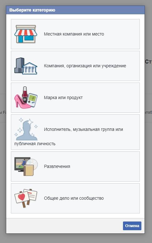 Рекламный кабинет в Фейсбук