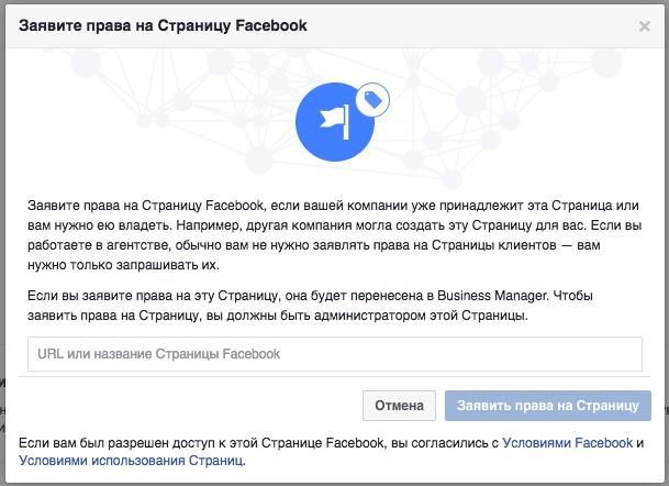 Рекламный кабинет Фейсбук