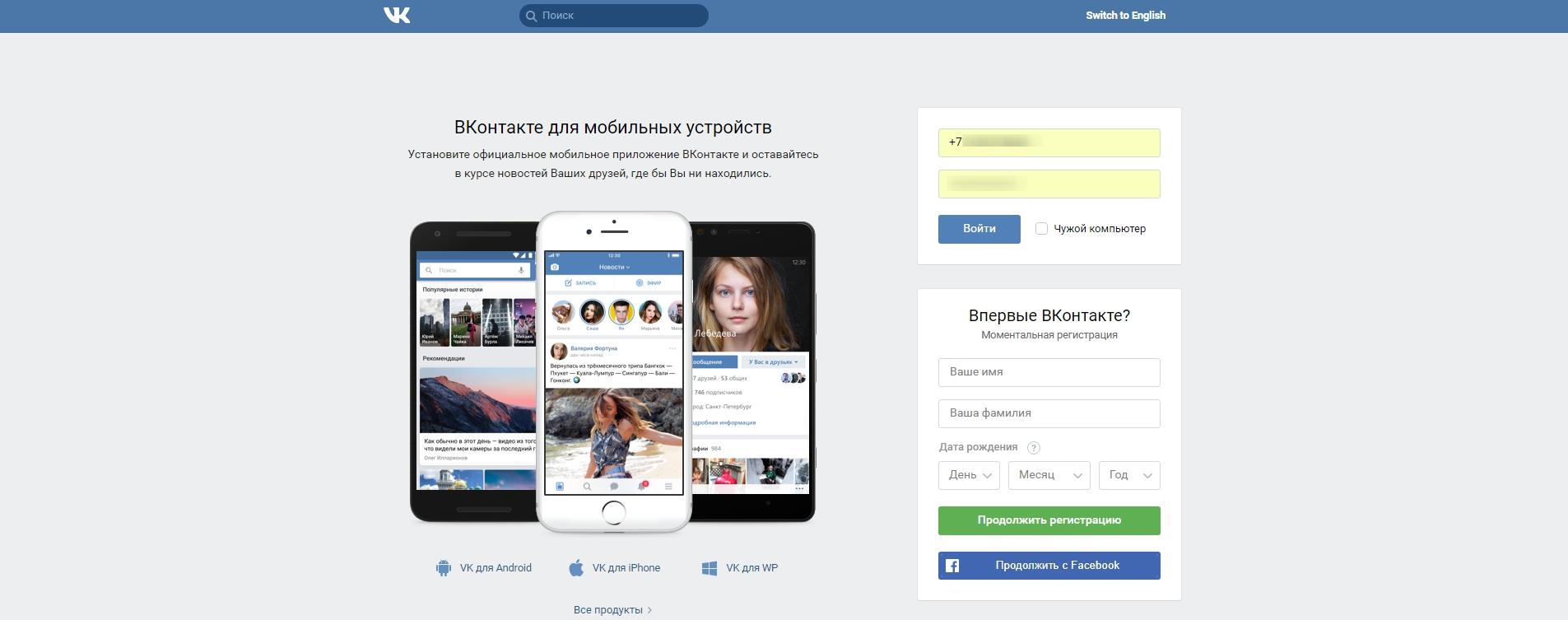 Популярная социальная сеть в России