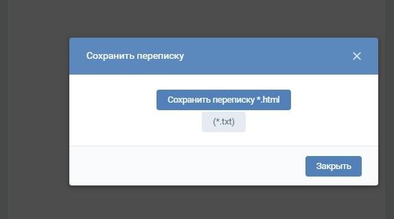 Сохранить переписку Вконтакте