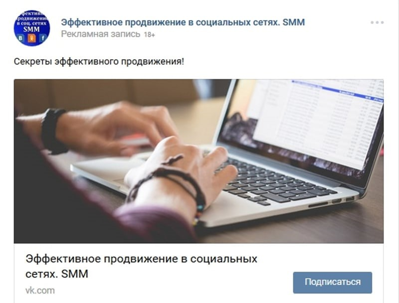 Размеры рекламы Вконтакте