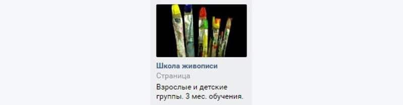 Реклама ВКонтакте - форматы