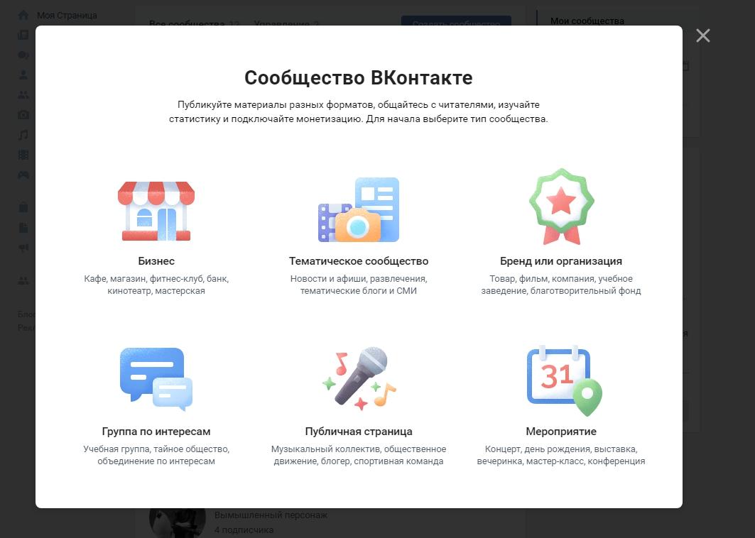 Реклама в социальных сетях - ВКонтакте