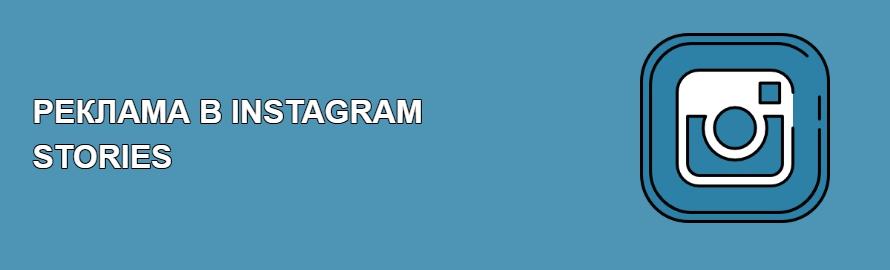 Реклама в Инстаграм Stories — пошаговая инструкция