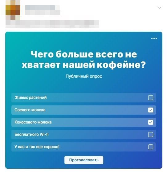 Опросы ВКонтакте - обновление