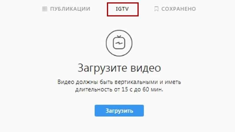 Новая функция IGTV в Инстаграм