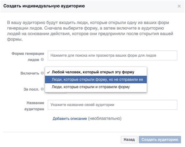 Аудитории в Фейсбук с наивысшей конверсией