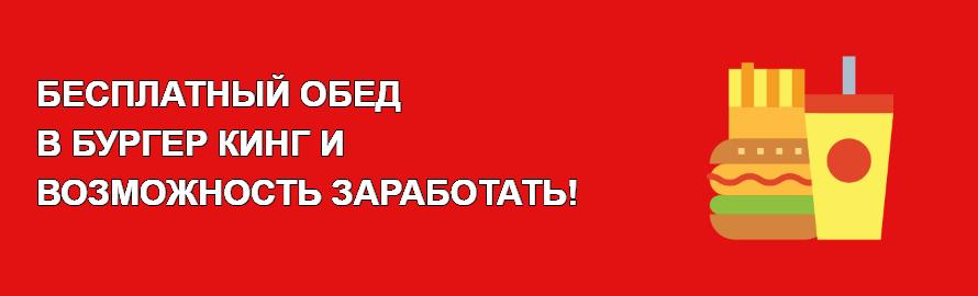 Бесплатный обед в Бургер Кинг и возможность заработать 200 рублей