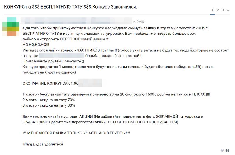Пример ведения группы ВКонтакте