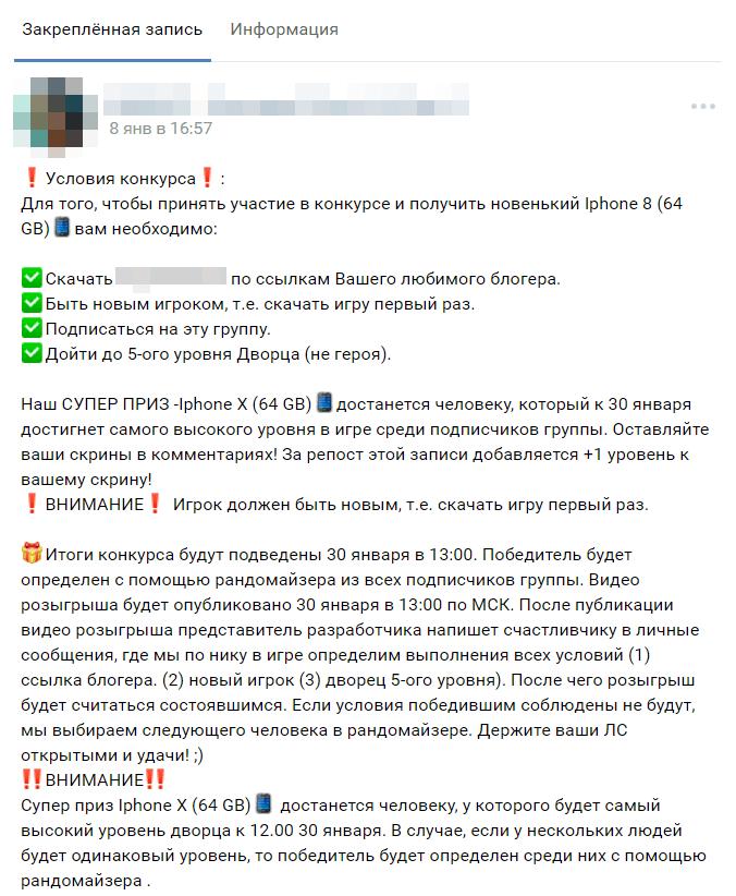 Ведение группы ВКонтакте без бана