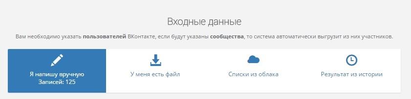 Сквозная аналитика ВКонтакте