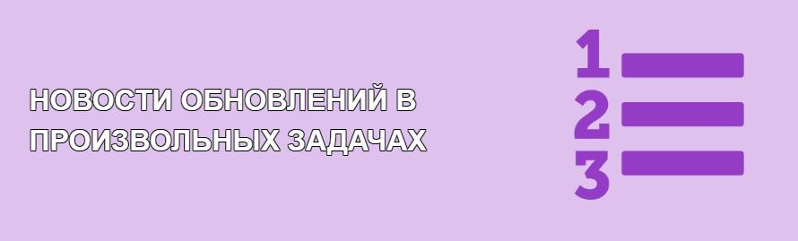 НОВОСТИ ОБНОВЛЕНИЙ. 20.07.2018 Произвольные задачи