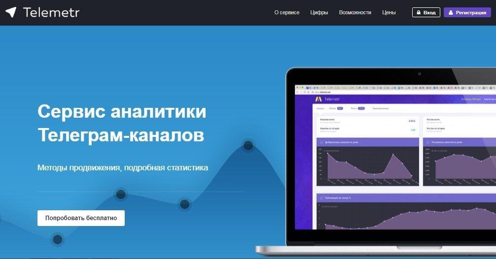 Инструменты для работы с Телеграм