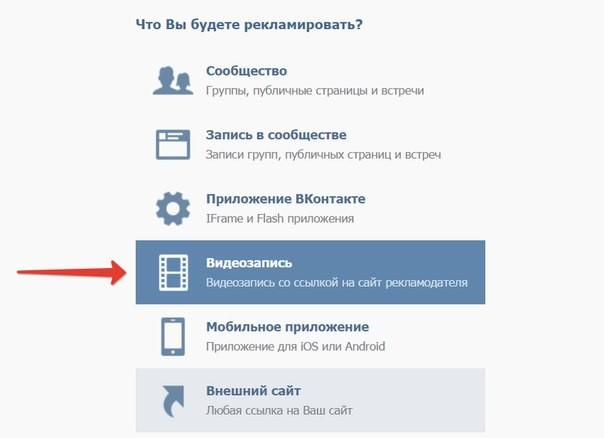 Реклама видео ВКонтакте