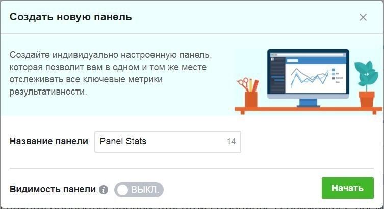 Сервисы аналитики для Facebook