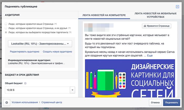 Поднять публикацию в Фейсбук