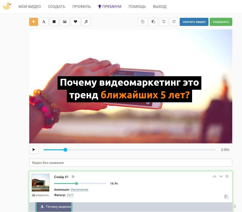 Создать видеоролик онлайн - сервис