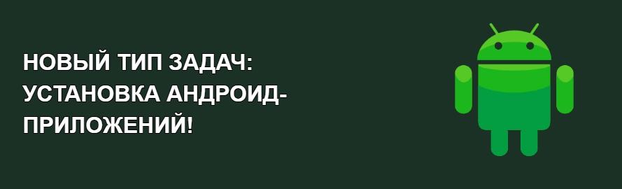 НОВОСТИ ОБНОВЛЕНИЙ. 24.10.2018 Установка приложений для Android