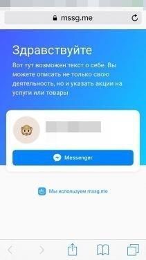 Мультиссылка в Инстаграм