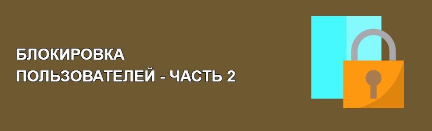НОВОСТИ ОБНОВЛЕНИЙ. 09.11.2018 Блокировки пользователей, часть 2