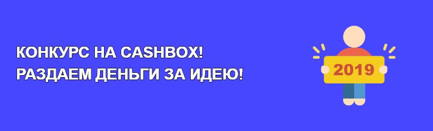 Конкурс на Cashbox