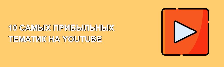 10 самых прибыльных тематик на YouTube
